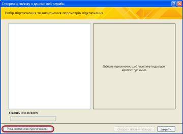 Установлення зв'язку з даними веб-служби