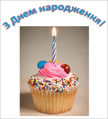 """Приклад об'єкта WordArt зі словами """"Happy Birthday"""" (З Днем народження) і зображенням"""