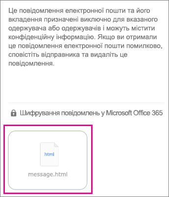 Шифрувальник OME для поштової програми для iOS (1)