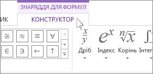 Знаряддя для формул