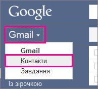 """В обліковому записі Google Gmail зі списку """"Gmail"""" виберіть """"Контакти""""."""