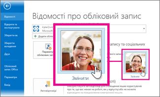 змінення свого зображення для системи office із програми outlook