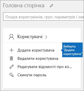 """Виберіть """"Додати користувача"""" в картці """"Користувачі"""" в Центрі адміністрування"""