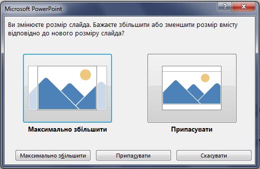 Якщо вибрати збільшення, деякий вміст може вийти за межі полів друку, як показано на рисунку ліворуч.