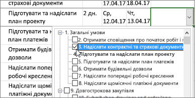 План проекту з розкривним списком, що містить завдання