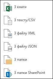 Отримання даних із файлу