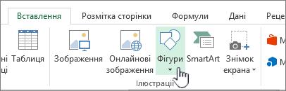 Кнопка вставлення фігур в Excel