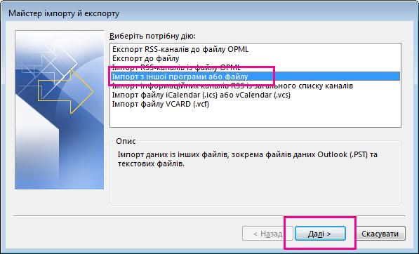 Виберіть імпорт електронної пошти з іншої програми або файлу