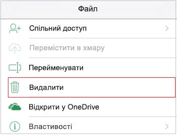 Видалення файлу
