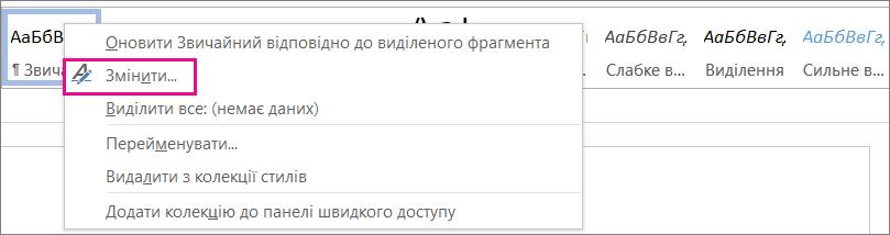 Змінення стилів у програмі Word