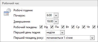 Робочий час