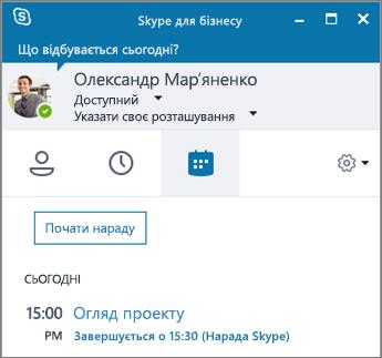 """Знімок екрана: вкладка """"Наради"""" у вікні програми """"Skype для бізнесу""""."""