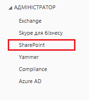 Знімок екрана: параметри адміністрування SharePoint