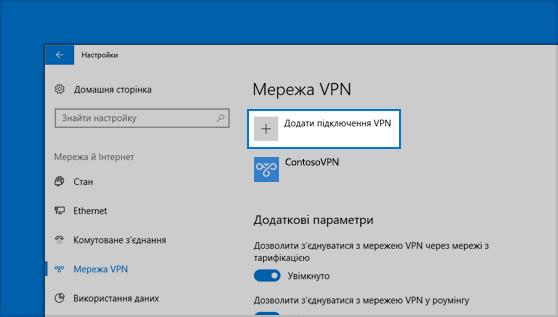 """Розташування кнопки """"Додати підключення VPN"""" в параметрах"""