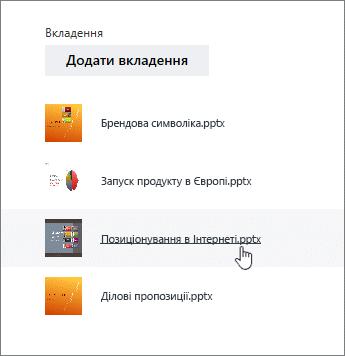 Виберіть документ зі списку вкладення в відомостей