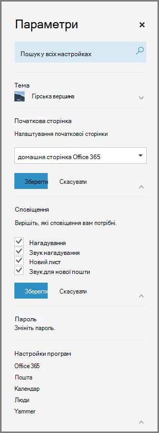 Сповіщення Office 365