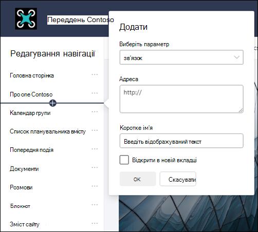 Додавання посилання на сайт групи SharePoint до панелі переходів ліворуч