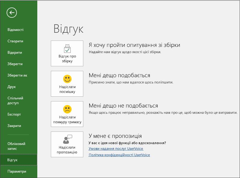 """Щоб поділитися з нами своїми коментарями або пропозиціями щодо програми Microsoft Project, на вкладці """"Файл"""" виберіть """"Відгук""""."""