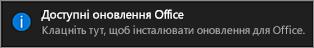 Сповіщення про доступність оновлень Office
