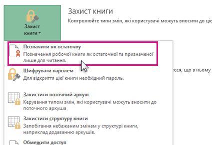вибір пункту «позначити як остаточну» в розділі «захист книги»