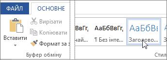 Заголовок1