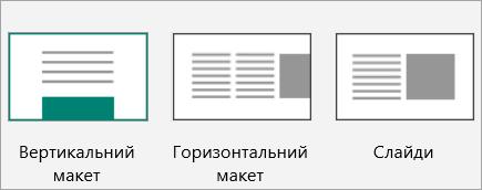 Знімок екрана: ескізи макетів у програмі Sway.