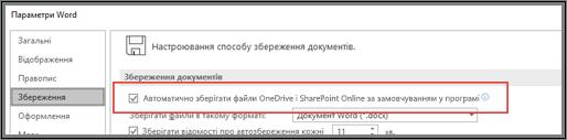 """Прапорець, за допомогою якого можна ввімкнути або вимкнути автозбереження, у діалоговому вікні """"Файл> Параметри> Збереження"""""""
