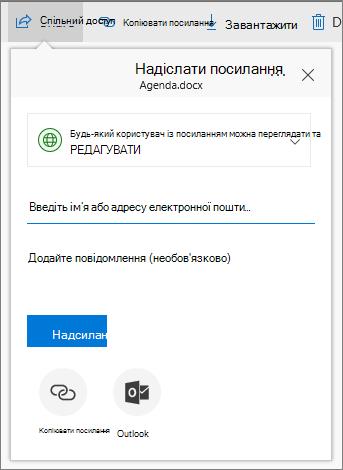 Надання спільного доступу до файлу або папки в службі OneDrive для бізнесу
