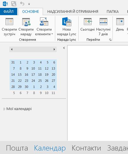 Посилання на календар розміщено в нижній частині екрана.