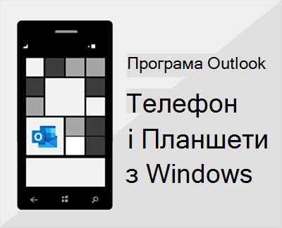 Налаштування електронної пошти на пристрої з Windows10