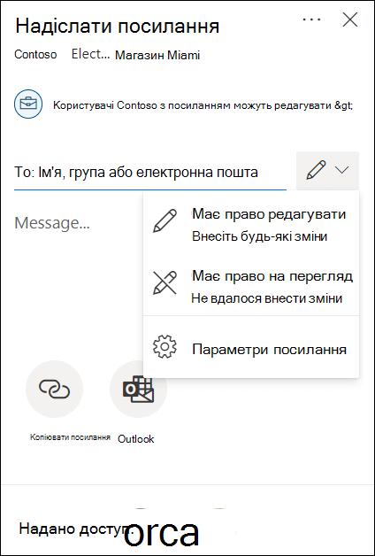 OneDrive дозволів із дозволами лише на редагування або перегляд.