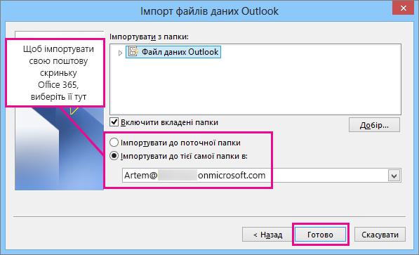 Щоб імпортувати електронну пошту, контакти та календар до поштової скриньки Office 365, виберіть її.