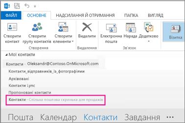 Спільний список контактів в області контактів програми Outlook