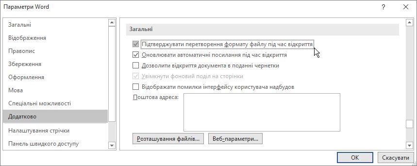 Параметр ''Підтверджувати перетворення формату файлу під час відкриття''