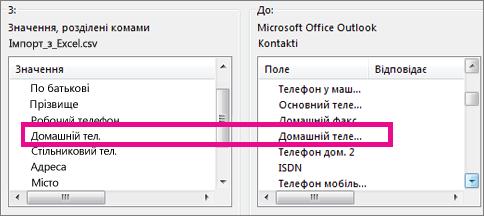 Зіставлення полів імпортованого файлу з полями в Outlook