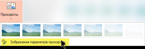 Настройки прозорості рисунків дають змогу вибрати настроюваний рівень непрозорості для зображення