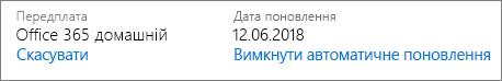Дата автоматичного поновлення передплати.