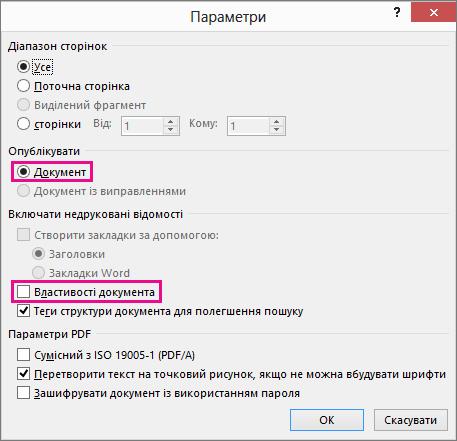 """Зніміть прапорець """"Властивості документа"""", щоб ця інформація не потрапила до PDF-файлу."""