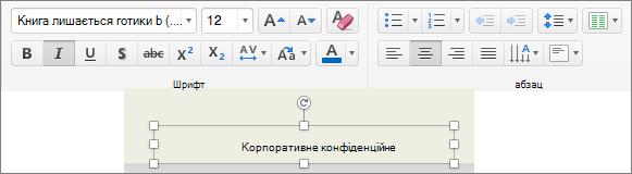 Редагування форматування нижнього колонтитула