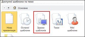"""Завантажені шаблони можна відкрити з розділу """"Мої шаблони""""."""