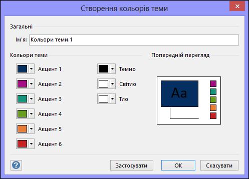 Screesnhot відображення діалогового вікна створення нових кольорів теми у програмі Visio