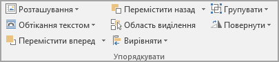 Вибір групи