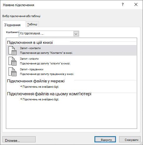 Діалогове вікно «наявне Connectios у програмі Excel» відображає список джерел даних, які зараз використовуються в книзі