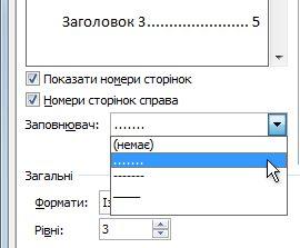 пунктирна лінія в діалоговому вікні ''зміст''