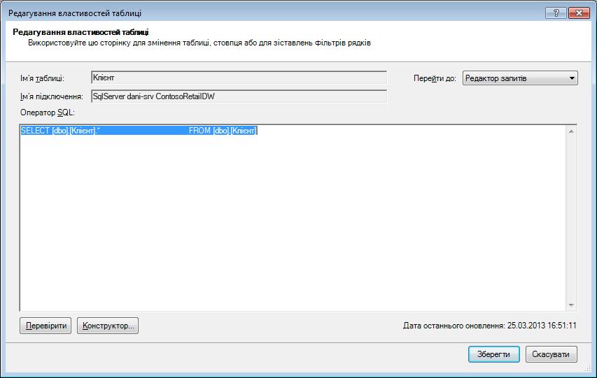 Запит SQL за замовчуванням, який використовує стислий синтаксис