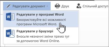 """Документ Word, відкритий із бібліотеки SharePoint, з виділеним пунктом """"Редагувати у Word"""""""