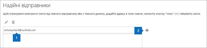 """Знімок екрана: сторінка """"Надійні відправники""""."""