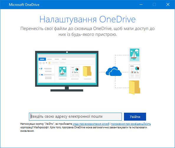 Екран налаштування OneDrive, оновлений інтерфейс