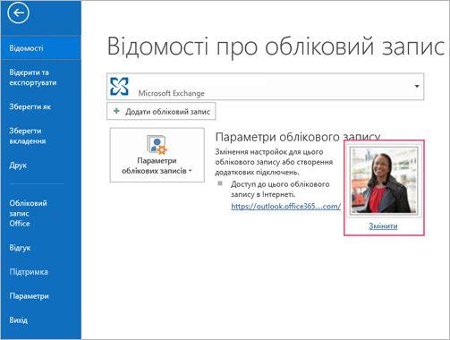 Змінення фотографії посилань у програмі Outlook