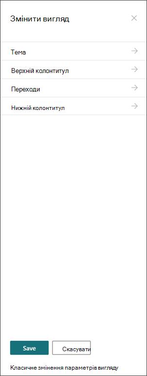 Зображення кнопки «змінити вигляд»